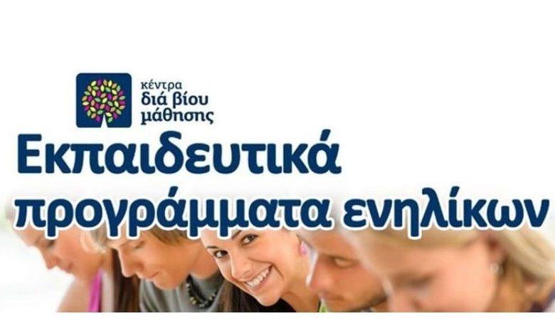 Αλλα 39 προγράμματα Διά Βίου Μάθησης στον Δήμο Τρικκαίων