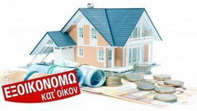 "Photo of ""Εξοικονομώ κατ Οίκον"" με χρηματοδότηση από την Περιφέρεια Θεσσαλίας"