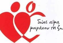 Photo of Σε εθελοντική αιμοδοσία στο νέο Κέντρο Αιμοληψίας καλεί ο Δήμος Τρικκαίων