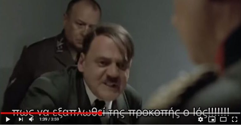 Απολαυστικό βίντεο με τον Χίτλερ να εξοργίζεται με τους Έλληνες που «Μένουν σπίτι»
