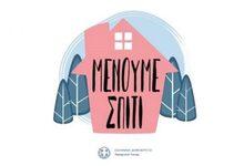 Photo of «Μένουμε σπίτι»