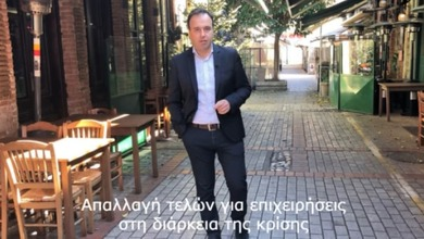 Photo of Απαλαγή τελών για επιχειρήσεις στη διάρκεια της κρίσης