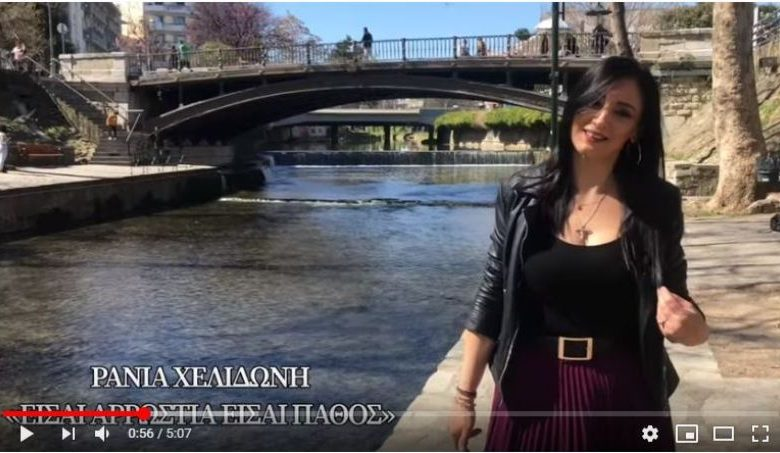"Photo of ""Είσαι αρρώστια, είσαι πάθος"" Από τα Τρίκαλα (video)-Το τραγούδι της Ράνιας Χελιδώνη"