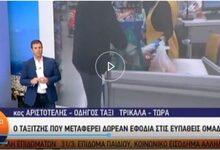 "Photo of Στο ""Καλημέρα Ελλάδα"" ο ταξιτζής που μεταφέρει δωρεάν εφόδια σε ευπαθείς ομάδες στα Τρίκαλα| ΒΙΝΤΕΟ"