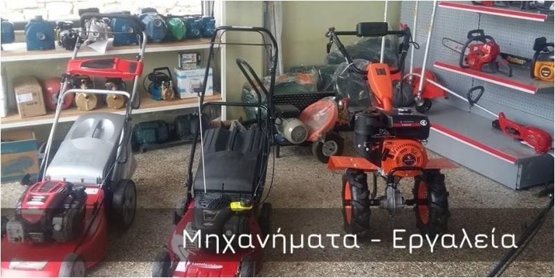 Μηχανήματα - Εργαλεία ...στα Τρίκαλα